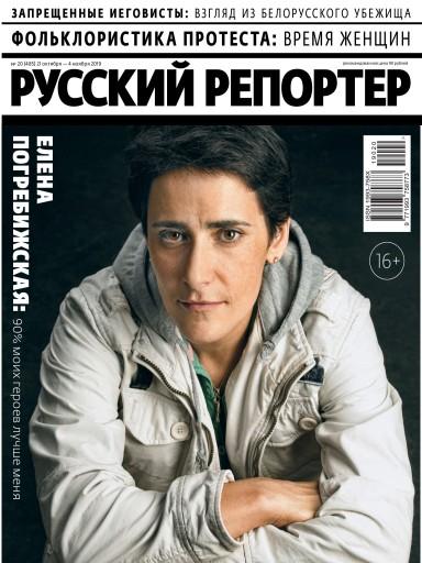 Русский репортер №20 21 октября