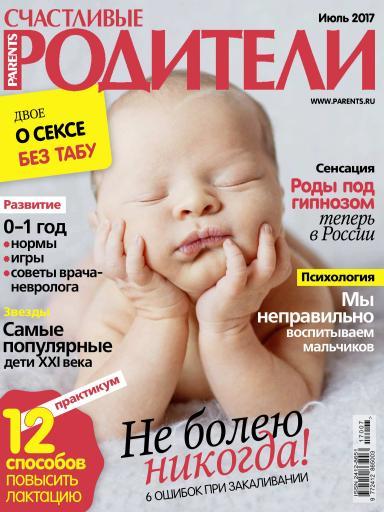 Счастливые родители №18 июль