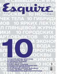 Esquire №12-1