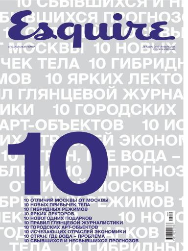 Esquire №12-1 декабрь