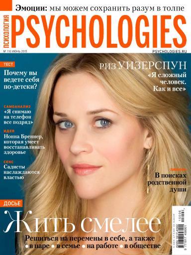 Psychologies №110 Июнь