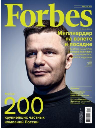 Forbes №10 Октябрь
