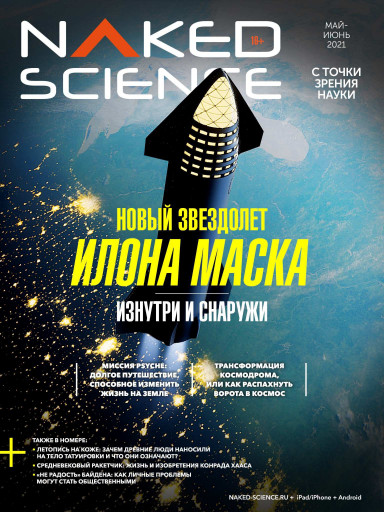 Naked Science №55 май