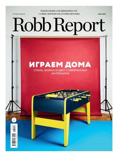 Robb Report №6 июнь