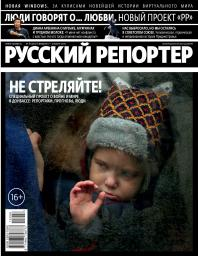 Русский репортер №6