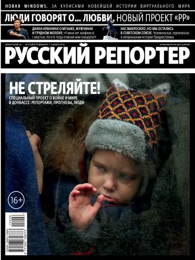 Русский репортер №6 16 февраля