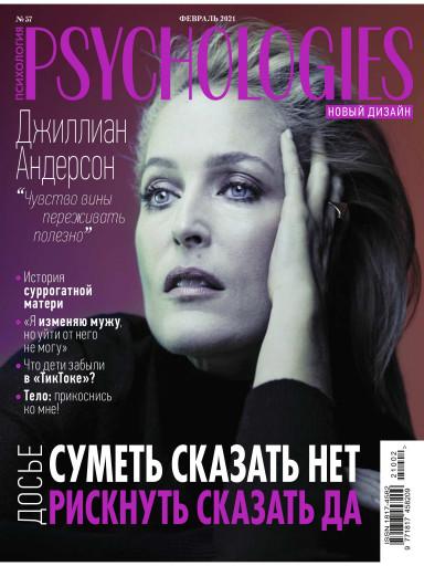 Psychologies №57 февраль