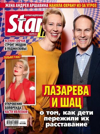 StarHit №6 18 февраля