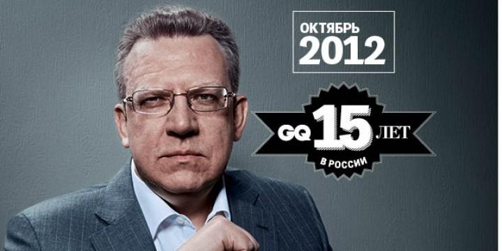 GQ: 15 лет в России