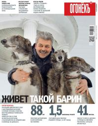 Огонёк №10