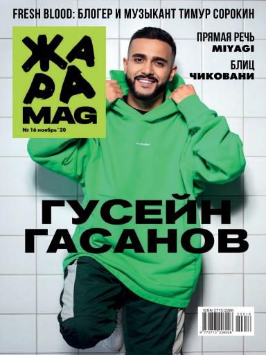 ЖАРА Magazine №16 ноябрь