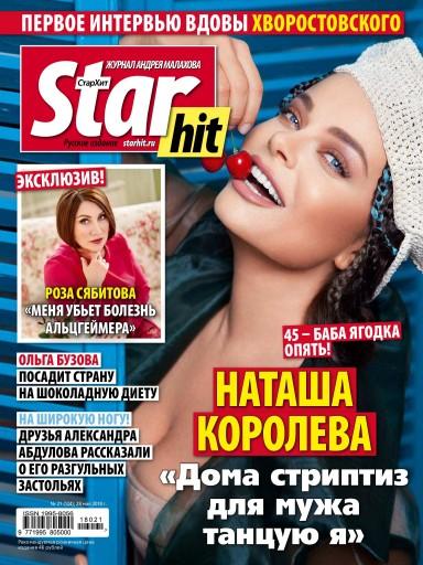 StarHit №21 28 мая