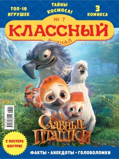 Классный журнал №7 5 апреля