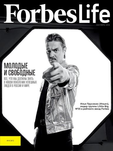 Forbes Life №4 Сентябрь