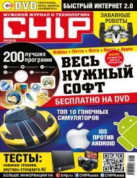 CHIP №4