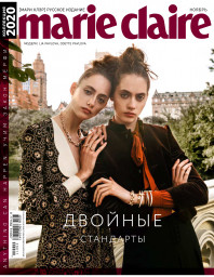 Marie Claire №56