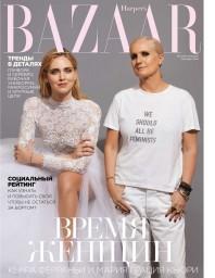 Harper's Bazaar №10