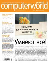 Computerworld Россия №16