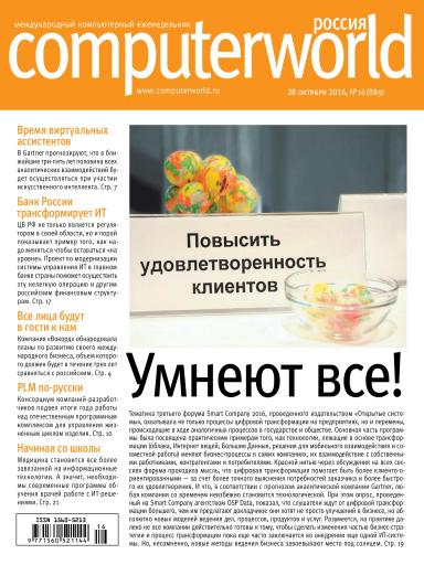 Computerworld Россия №16 28 октября