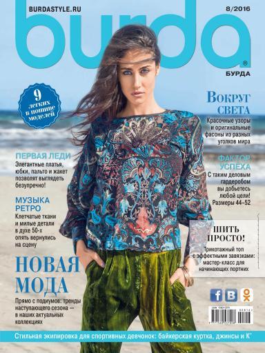 Burda Style №8 август