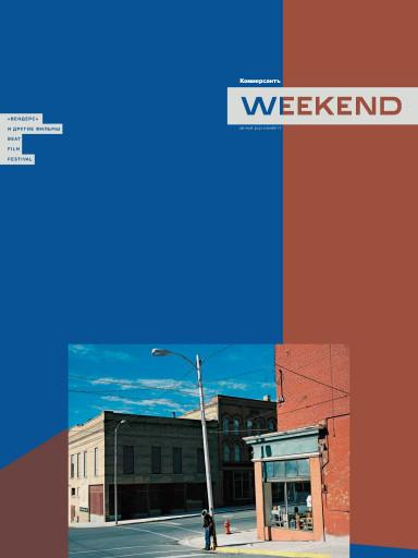 Weekend №17 28 мая