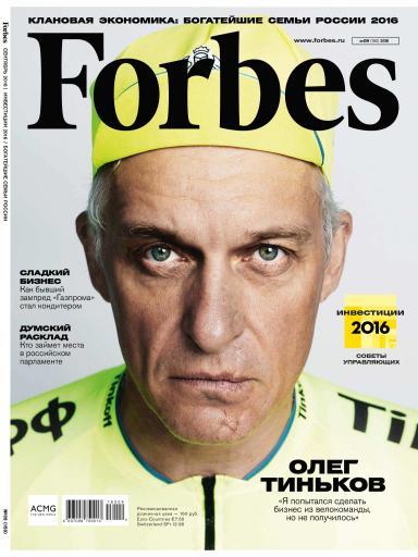 Forbes №9 Сентябрь