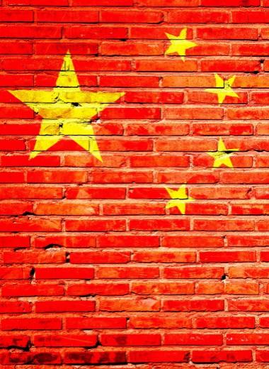 Китайский путь в Европу