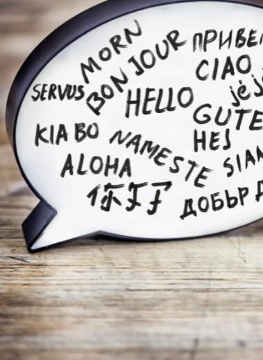 «Изучая иностранный язык, мы можем менять свой характер»