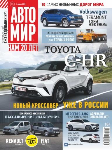 АвтоМир №25 14 июня