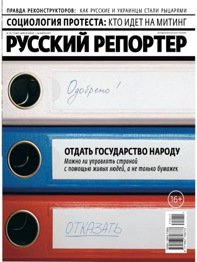 Русский репортер №10-11 26 июня