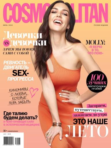 Cosmopolitan №7 Июль