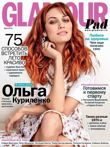 Glamour №5 май