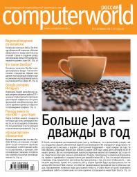 Computerworld Россия №13