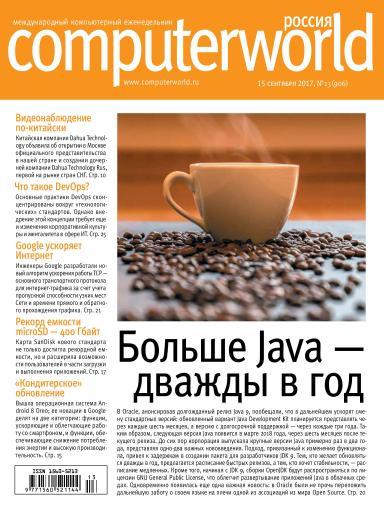 Computerworld Россия №13 15 сентября
