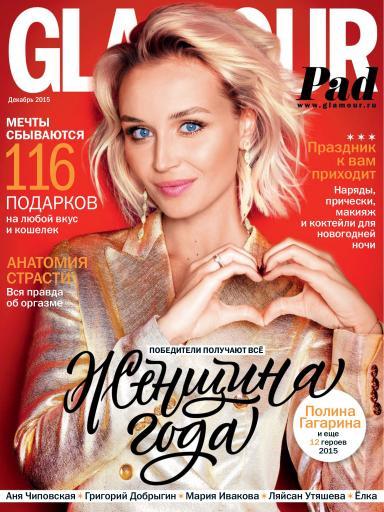 Glamour №12 Декабрь