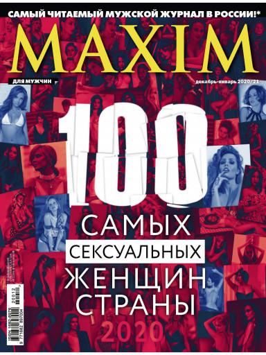 Maxim №56 декабрь