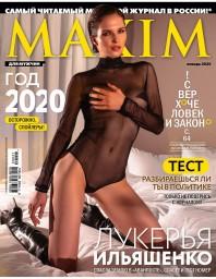 Maxim №48
