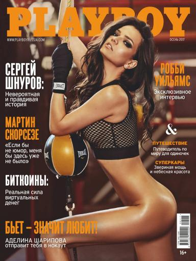 Playboy №5 сентябрь