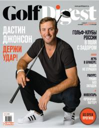 Golf Digest №151