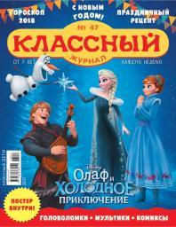 Классный журнал №47