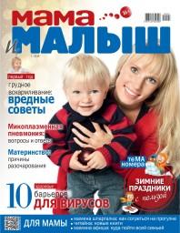 Мама и малыш №1