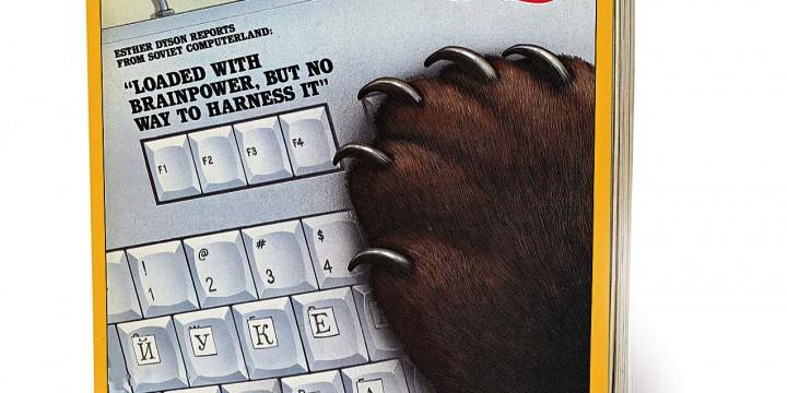 12 июня 1989 года: киберсовок