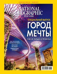 National Geographic №5
