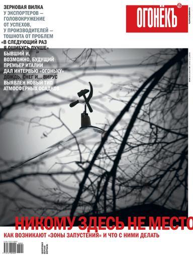 Огонёк №7 26 февраля