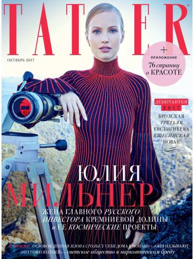 Tatler №10 октябрь