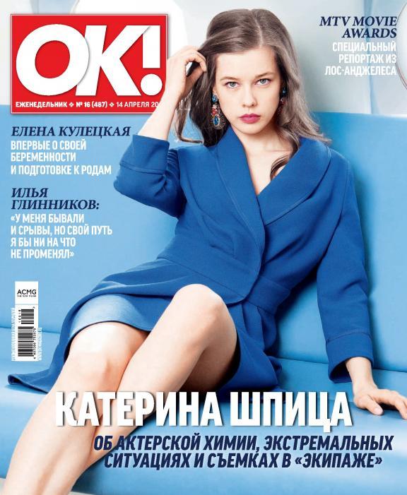 Журнал ОК!