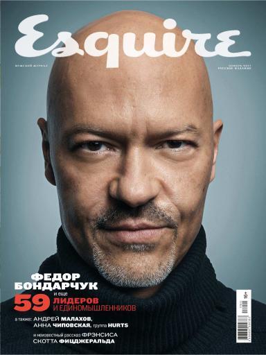 Esquire №11 ноябрь