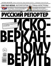 Русский репортер №12