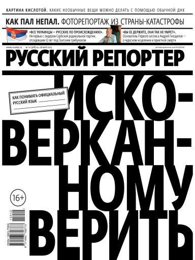 Русский репортер №12 14 мая