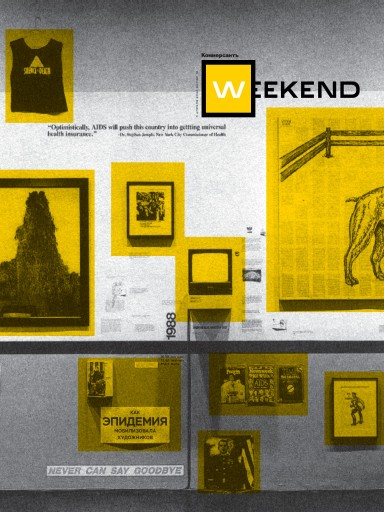 Weekend №10 3 апреля